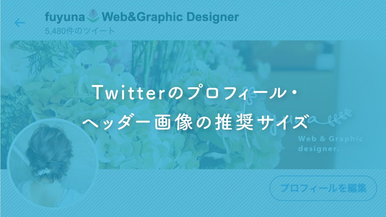 画像 サイズ twitter