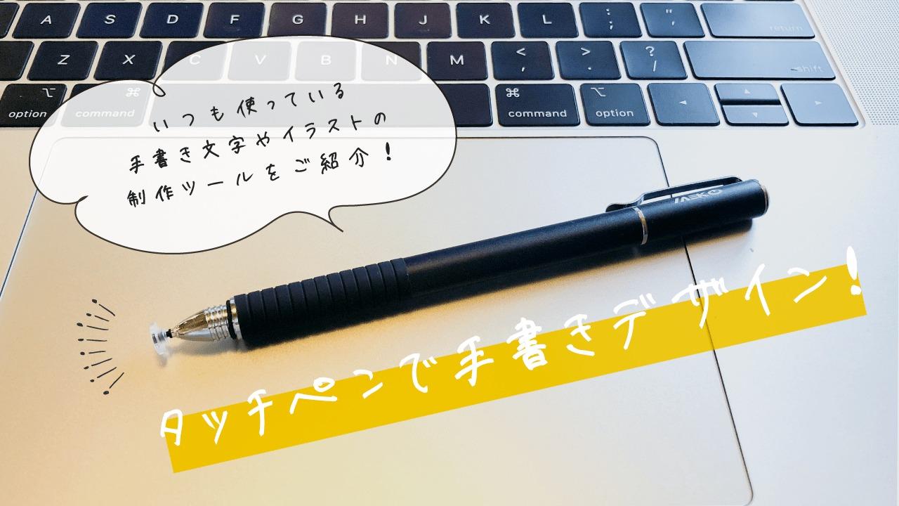 タッチペン活用記事