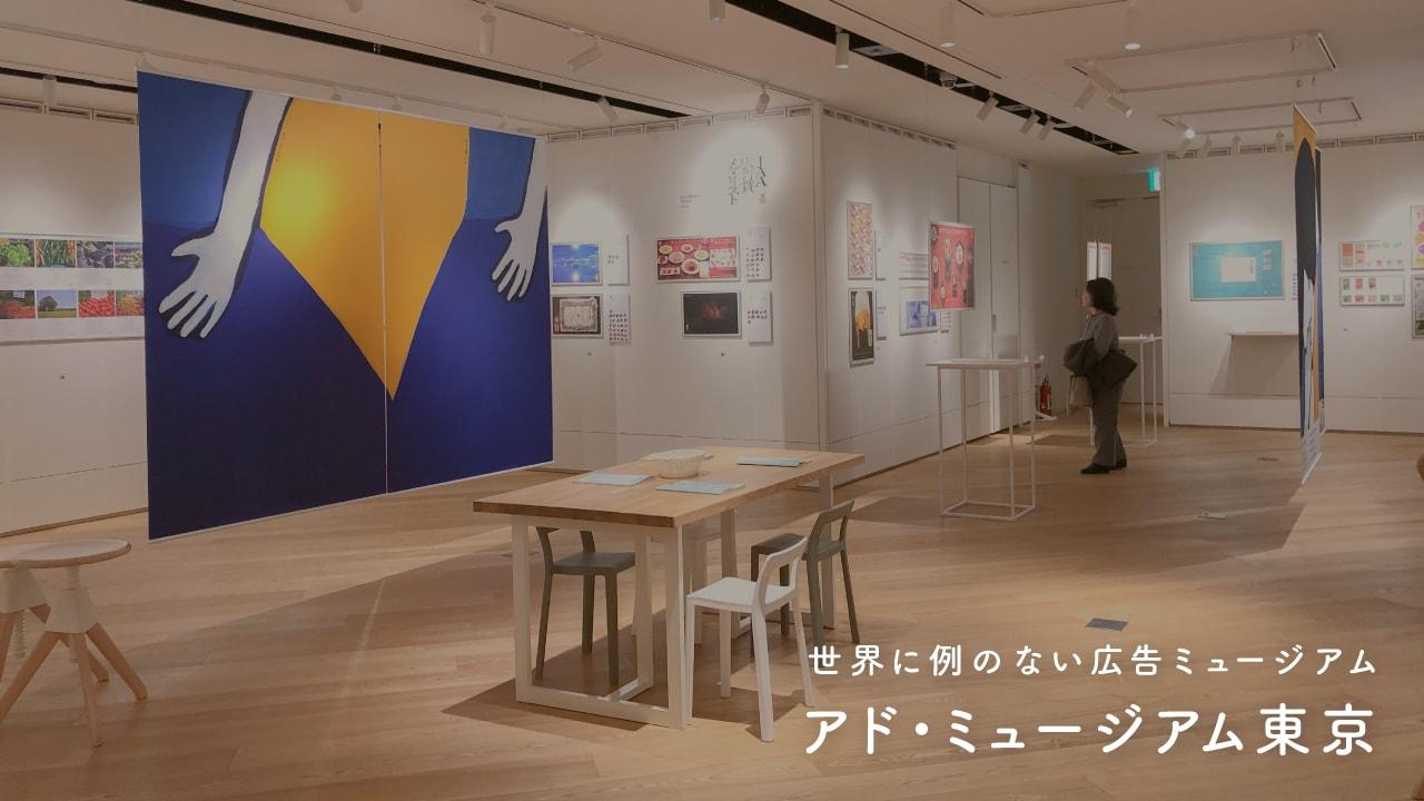 アド・ミュージアム東京