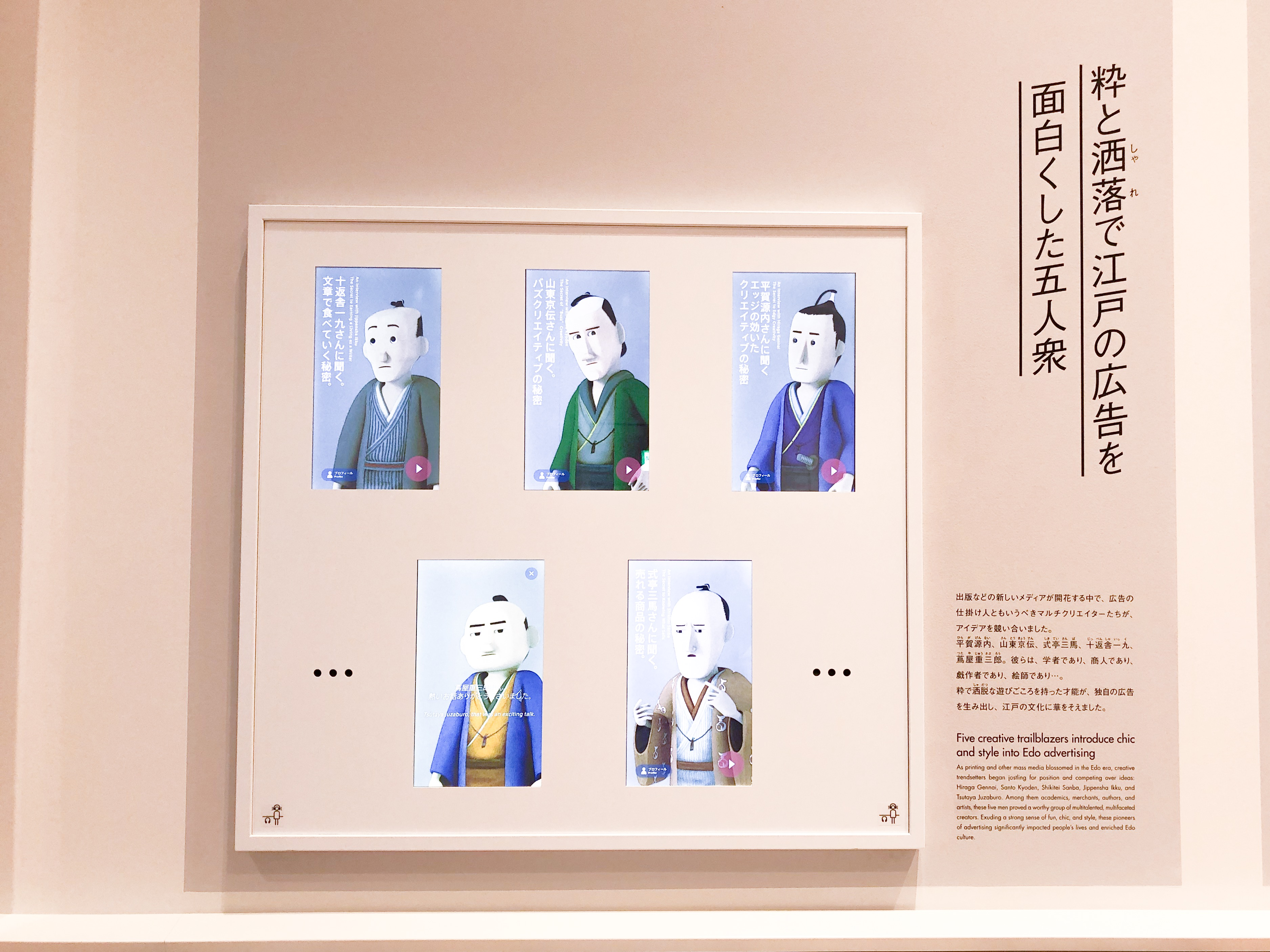 粋と洒落で江戸の広告を面白くした五人衆
