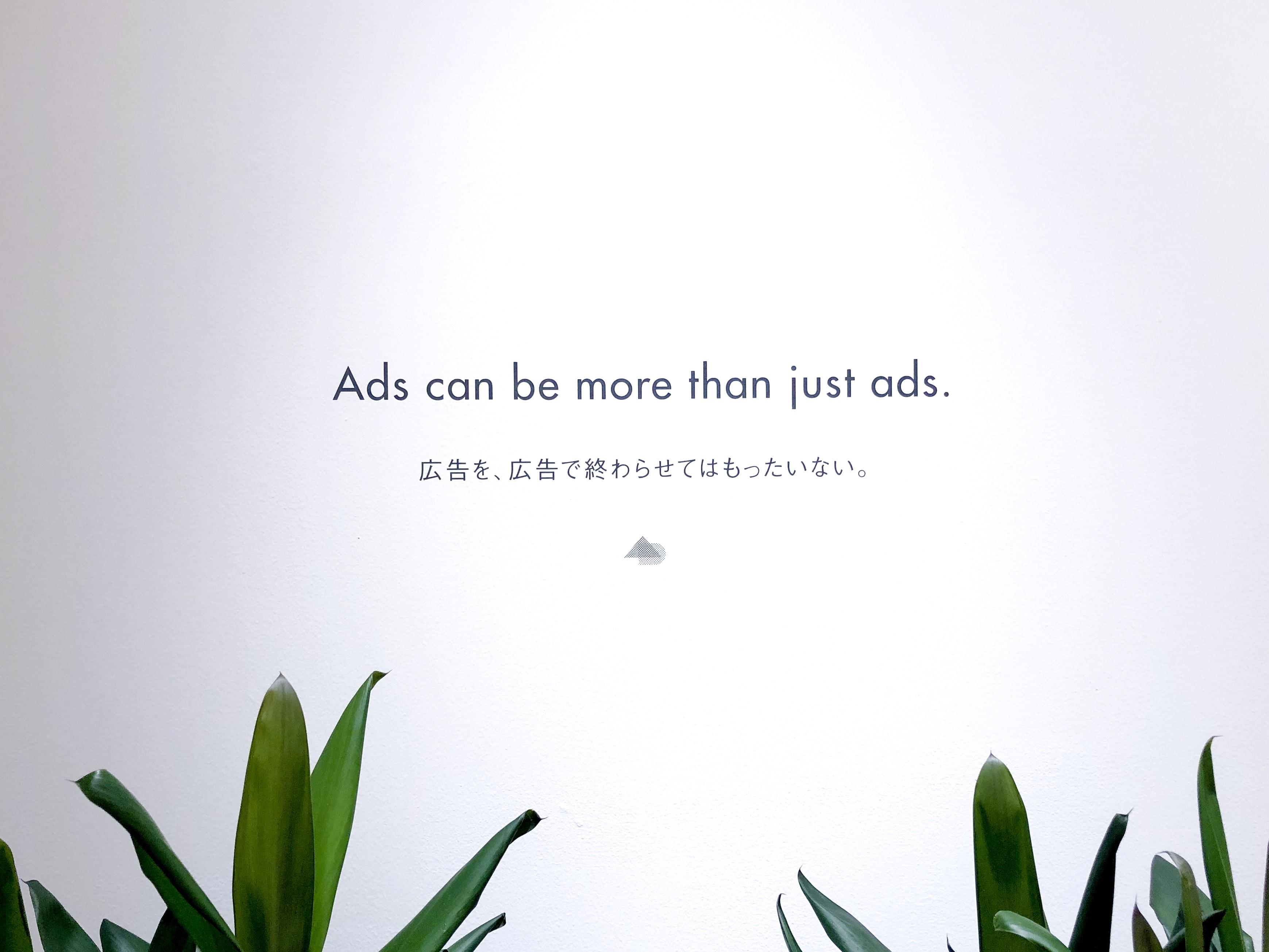 広告を、広告で終わらせてはもったいない。