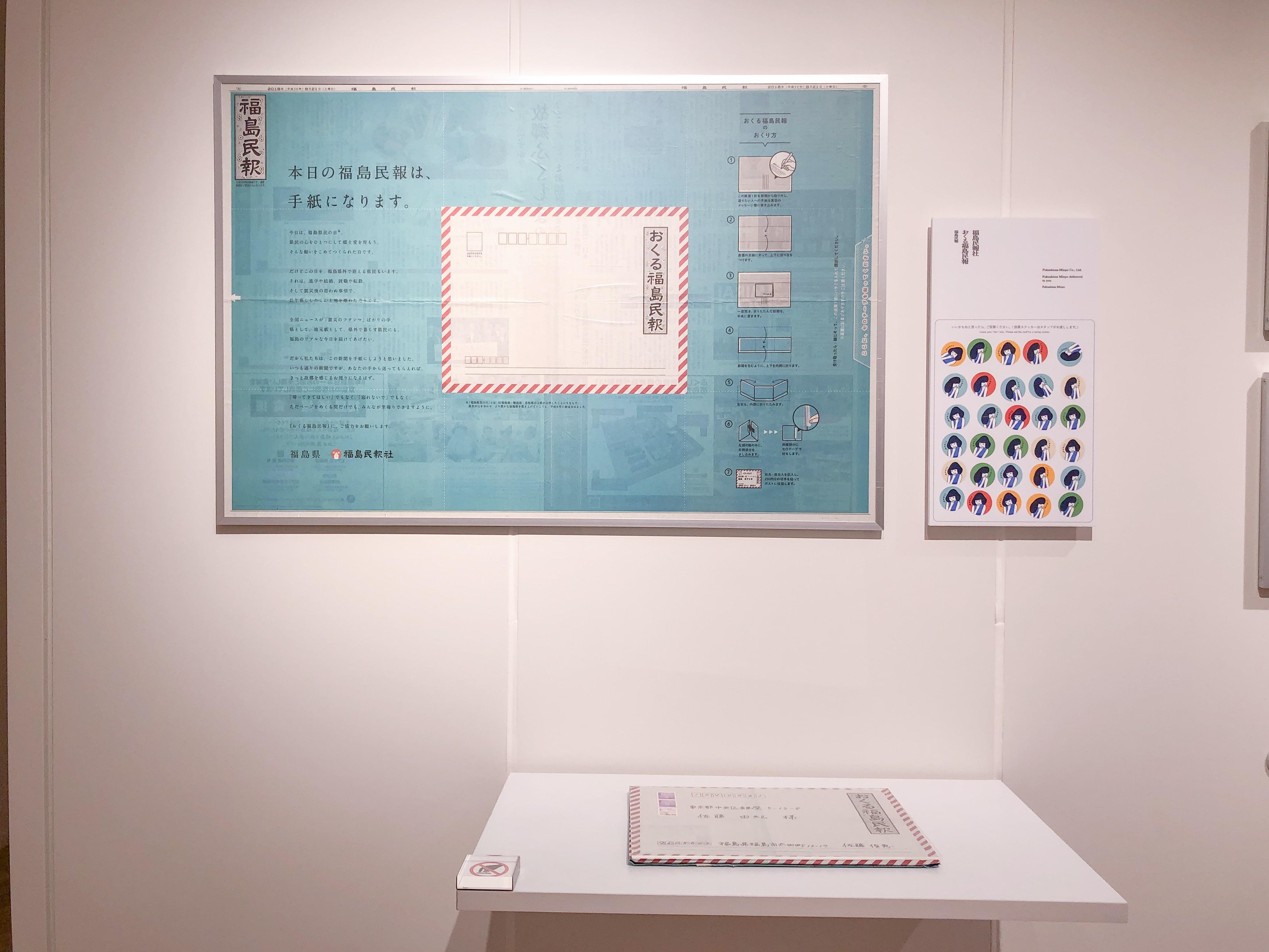 アド・ミュージアム東京 企画展示室