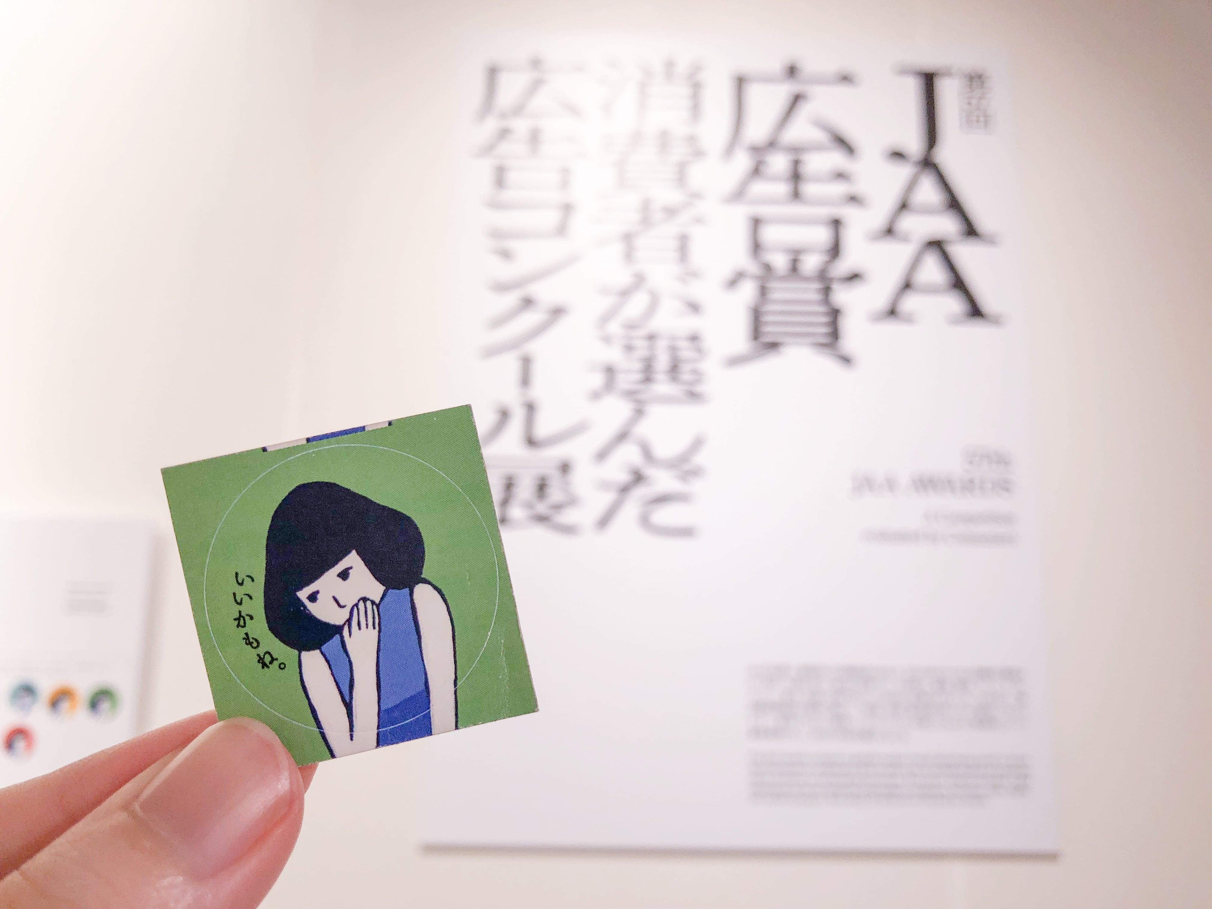 アド・ミュージアム東京 企画展示