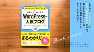 本気でカッコよくするWordPressで人気ブログ
