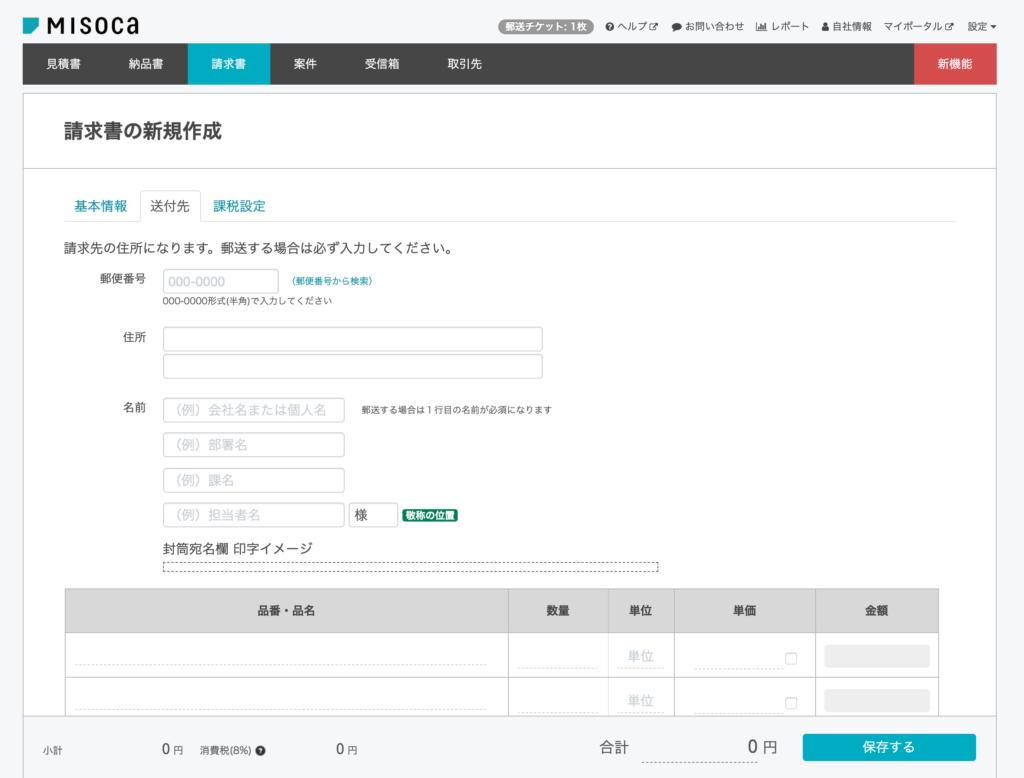 misoca_送付先情報入力ページ_サンプル
