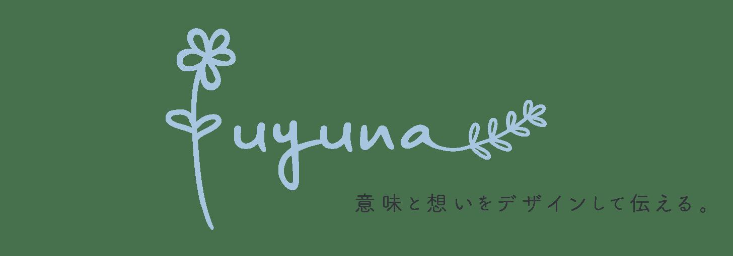 fuyuna design blog|想いと意味をデザインして伝えるデザイナーのブログ