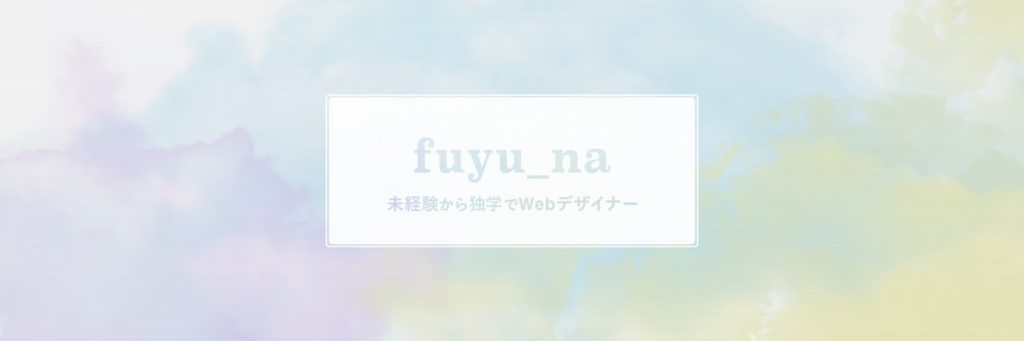 Twitterヘッダーデザイン:fuyuna