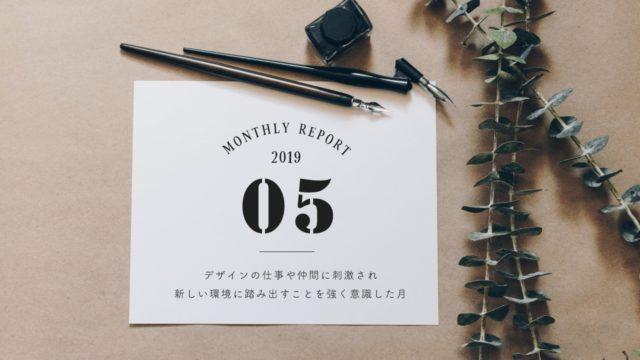 2019年5月の活動記録