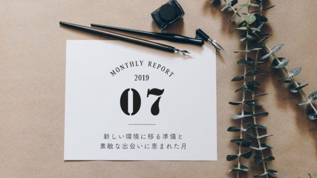 2019年7月の活動記録