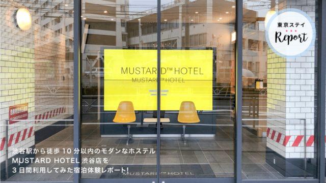 マスタードホテル 渋谷店