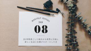 2019年8月の活動記録