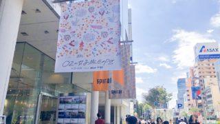 OZの女子旅Expo2019