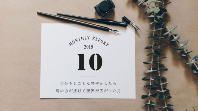 10月の活動記録「自分をとことん甘やかしたら肩の力が抜けて視界が広がった月」(2019年10月)
