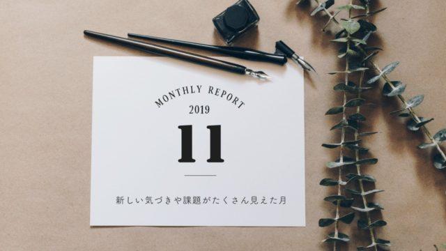 2019年11月の活動記録