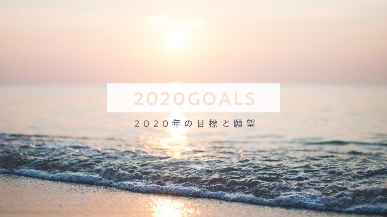 2020年の目標のアイキャッチ
