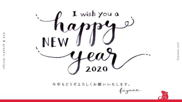 新年のごあいさつと2020年の目標のアイキャッチ