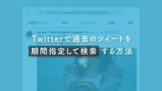 ツイッターで過去のツイートを期間指定して検索する方法