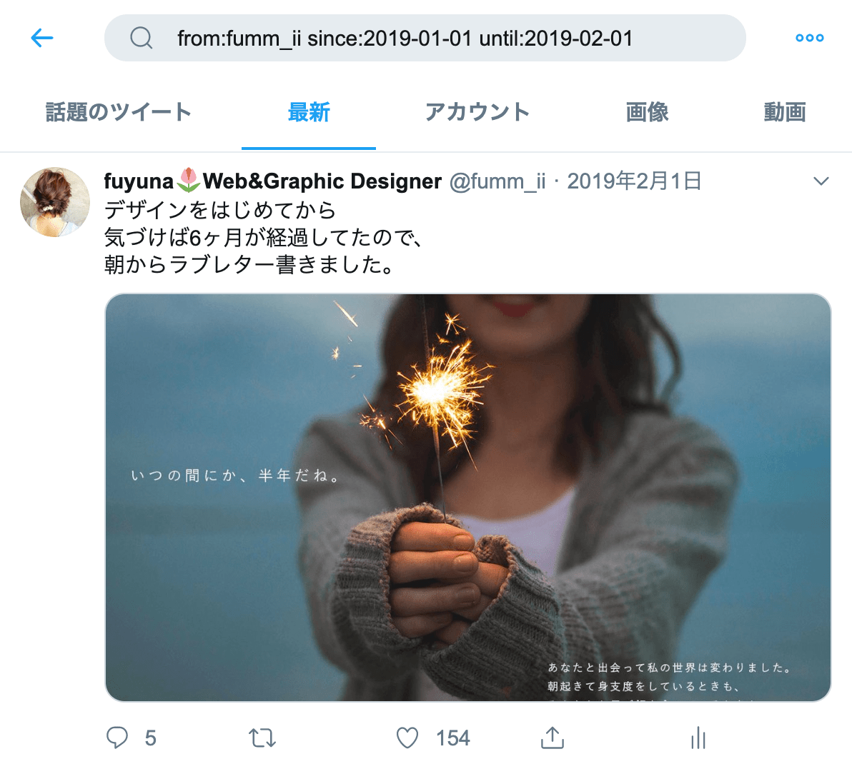 Twitterで過去のツイートを期間指定して検索するための文字列を入力した際の表示サンプル(最新のツイート優先)