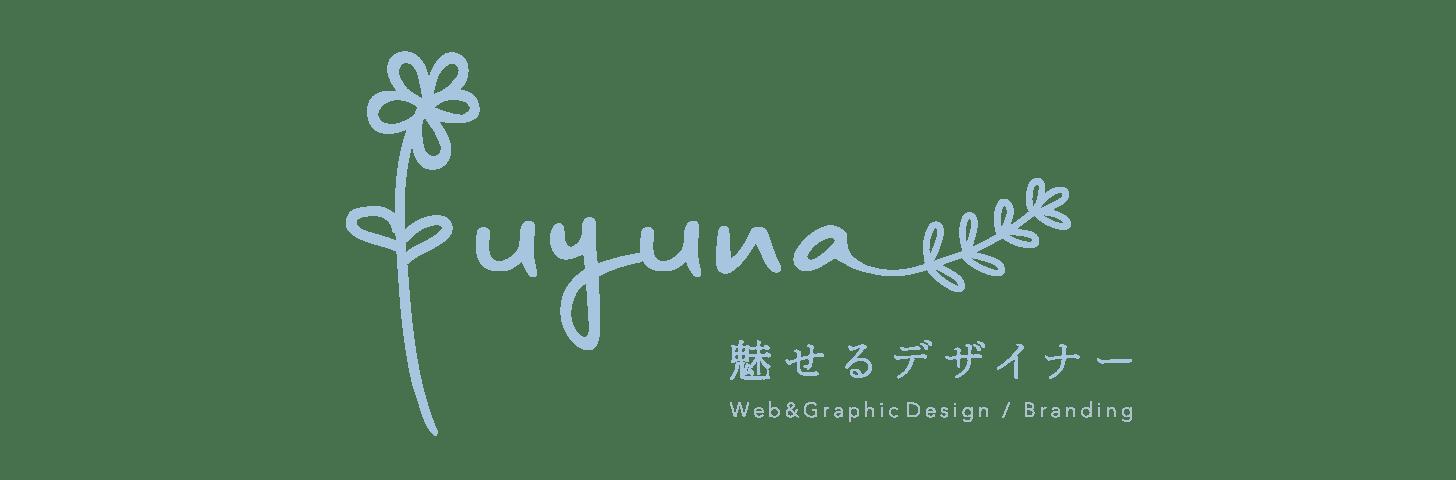 fuyuna blog|独学デザイナーの成長過程を記録するブログ