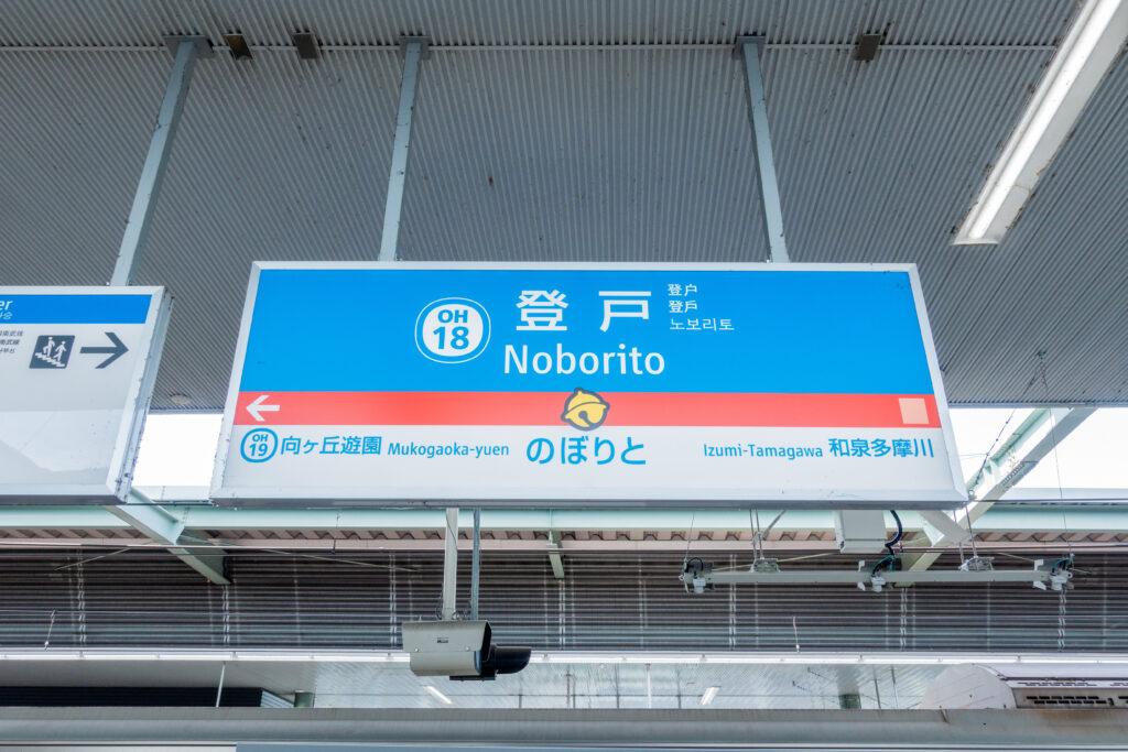 登戸駅にあるドラえもんカラーの駅名標
