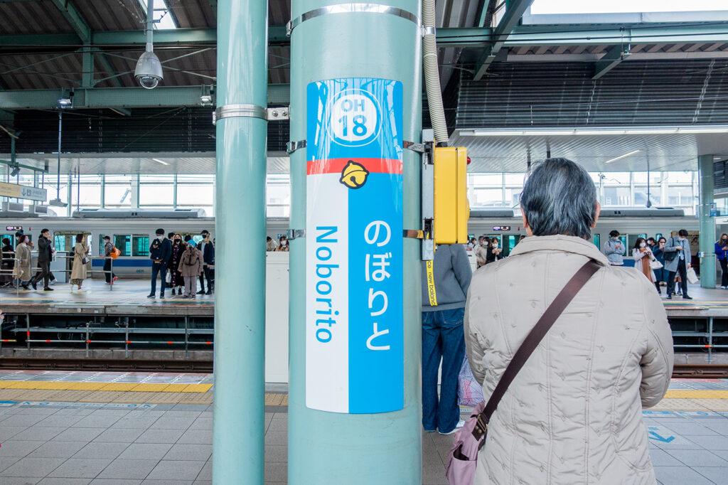 登戸駅の駅構内写真